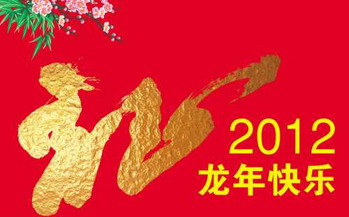 year of the dragon 2012 - Chinese New Year 2012